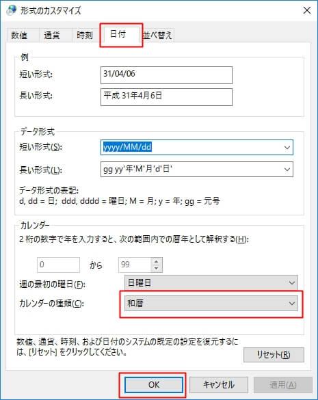 Windows8.1, Windows10で新元号の和暦カレンダーを確認する方法