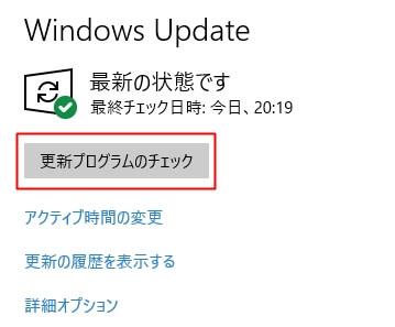 Windows10のUpdateをする方法