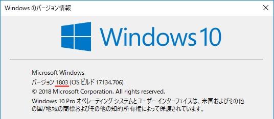 Windowsのバージョンを確認する