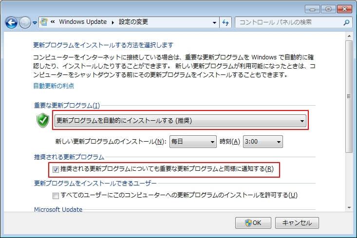 Windows7でWindowsUpdateの『設定画面』を開く