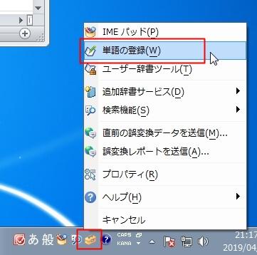 Office IME 2010の単語登録
