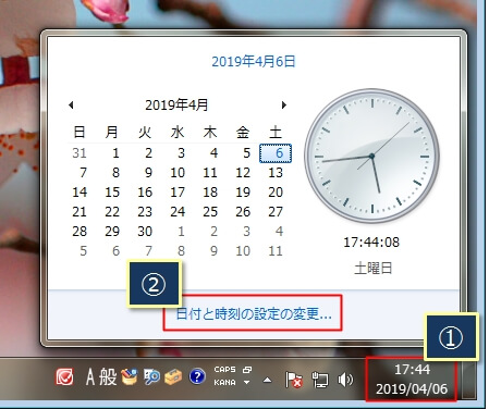 Windows7で新元号の和暦カレンダーを確認する方法
