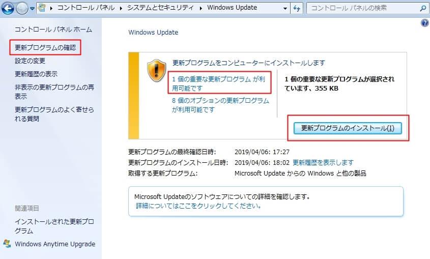 Windows7のUpdateをする方法