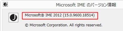 Microsoft IME 2012