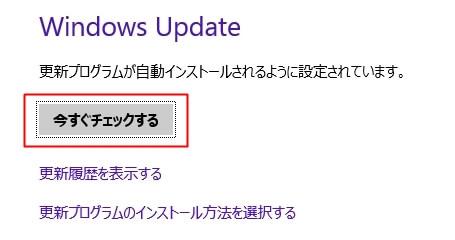 Windows8.1のUpdateをする方法