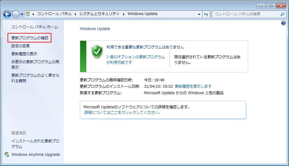 Windows7にKB4493453を適用して令和対応にする