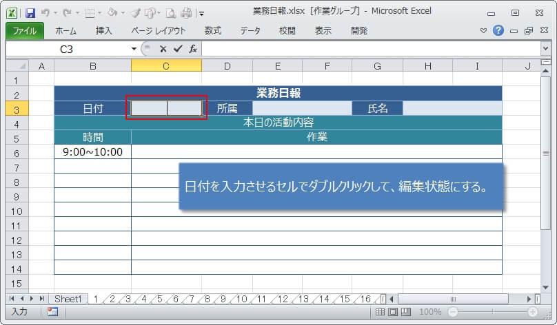 日報の全シートに日付が自動で入力できるようにする方法