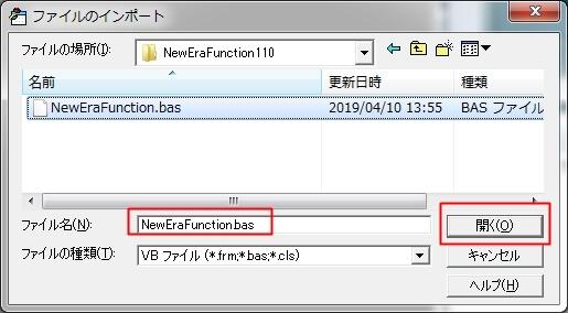 エクセル2017でアドインを使って『令和』に変換する方法