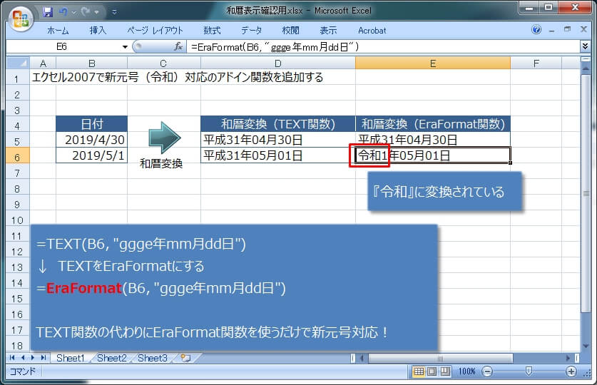 エクセル2007でアドインを使って『令和』に変換する方法