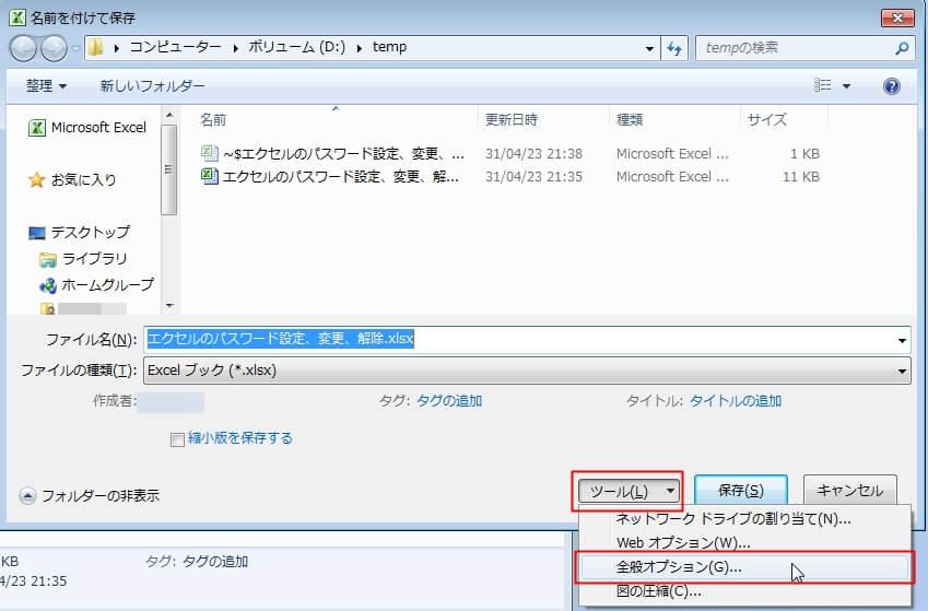 エクセルのパスワード設定と変更、解除