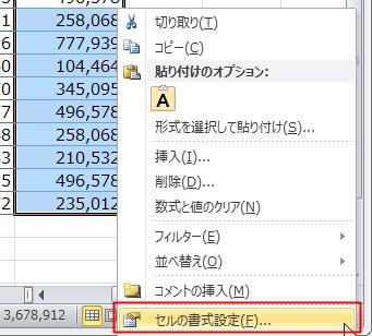 エクセルで入力済みデータの一部を非表示にする