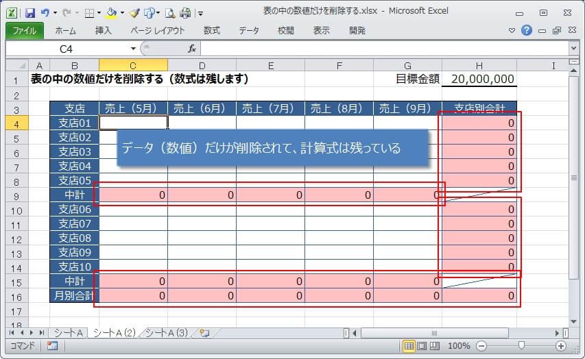 エクセルの表の中の数値だけを一括で消す方法