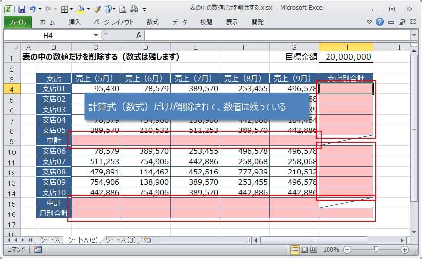 エクセルの表の中の数式だけを一括で消す方法
