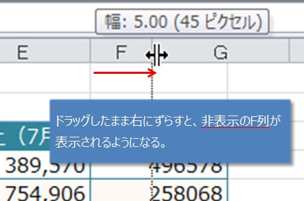 マウスの形を変えて非表示行(列)を簡単に再表示させる