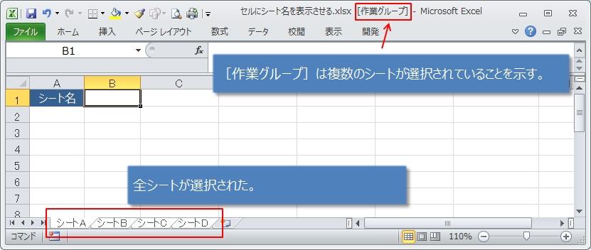 エクセルのシート名を全てのシートのセルに一括表示させる方法