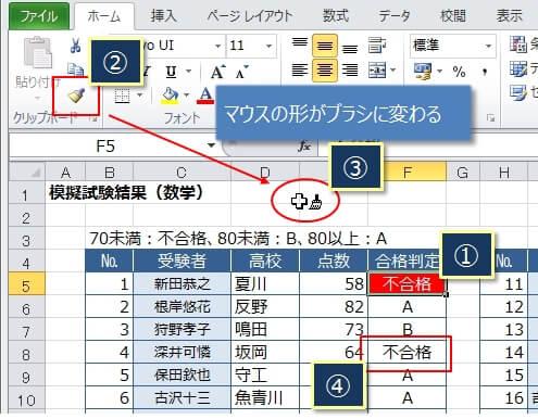 『書式のコピー/貼り付け』ボタンの普通の使い方