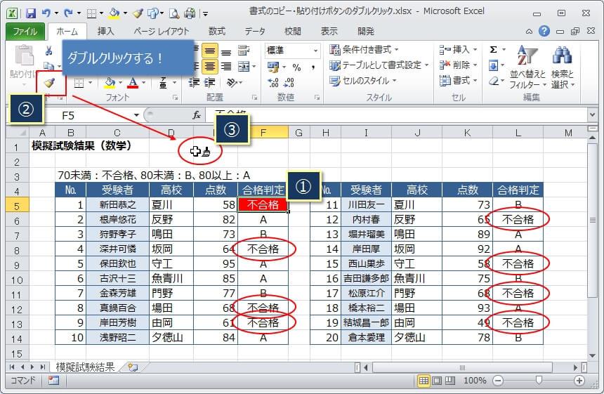 『書式のコピー・貼り付け』ボタンをダブルクリックして、書式をコピーする