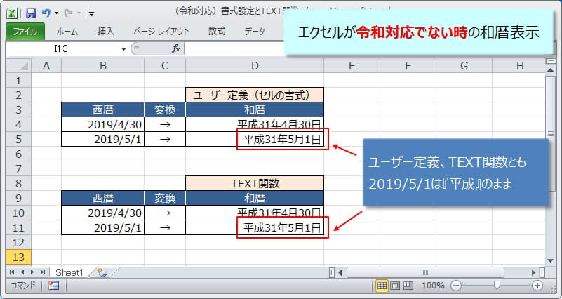 TEXT関数の平成を令和に変更する対策