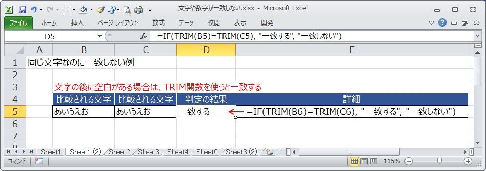 TRIM関数を使えば空白文字がある文字列も一致する
