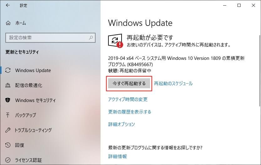 Windows10(1809)に令和対応パッチKB4495667をインストールする