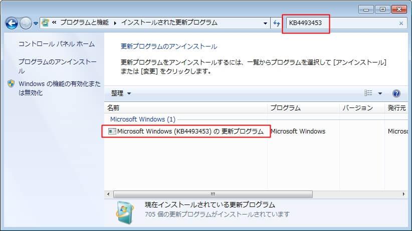 Windowsのパッチがインストールされているか調べる