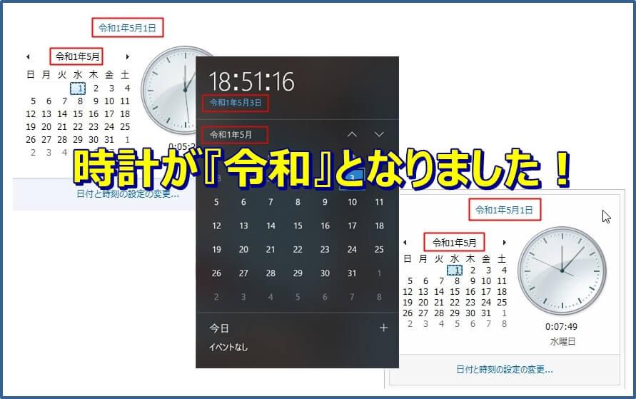 Windowsの時計が令和で表示されることを確認できました