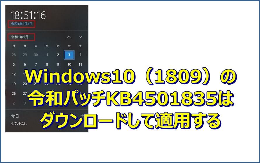 Windows10のKB4501835はダウンロードして適用する