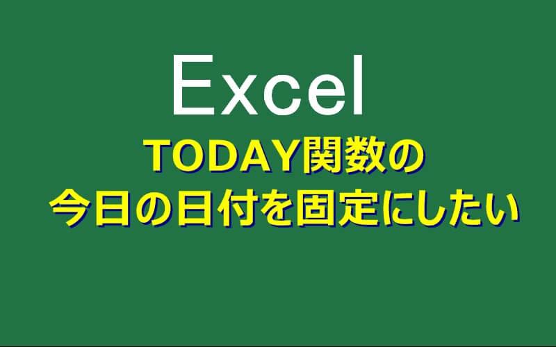 【エクセル】TODAY関数の『今日の日付』を固定にしたい