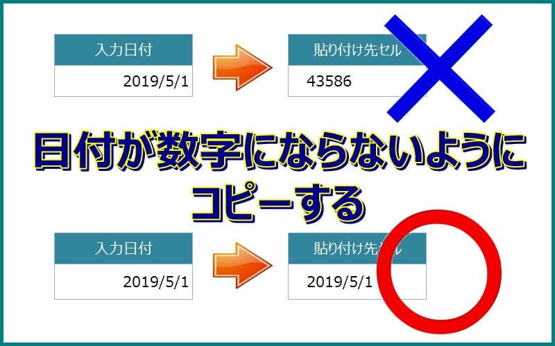 エクセルの日付をコピーしても数字になる時の3つの対応方法