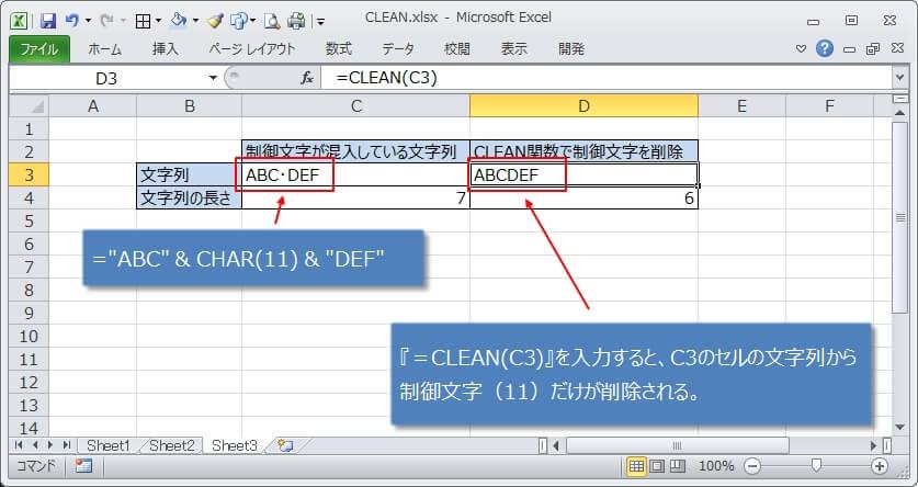 文字列から制御文字(ゴミ)を削除するCLEAN関数