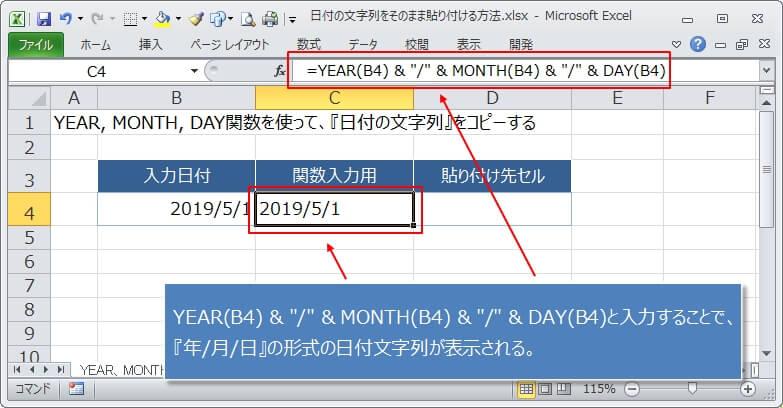 YEAR関数/MONTH関数/DAY関数を使って日付の文字列をコピーする