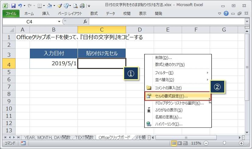 貼り付け先のセルの書式設定を事前に文字列に変更する