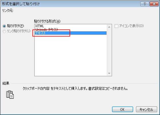Officeクリップボードを使って、日付を文字列としてコピーする