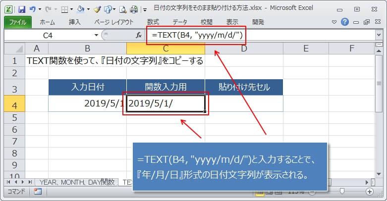TEXT関数を使って日付の文字列をコピーする