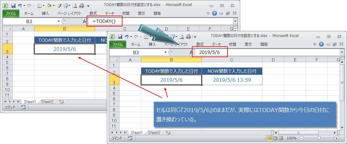 TODAY関数での自動入力日付を固定の日付にする方法
