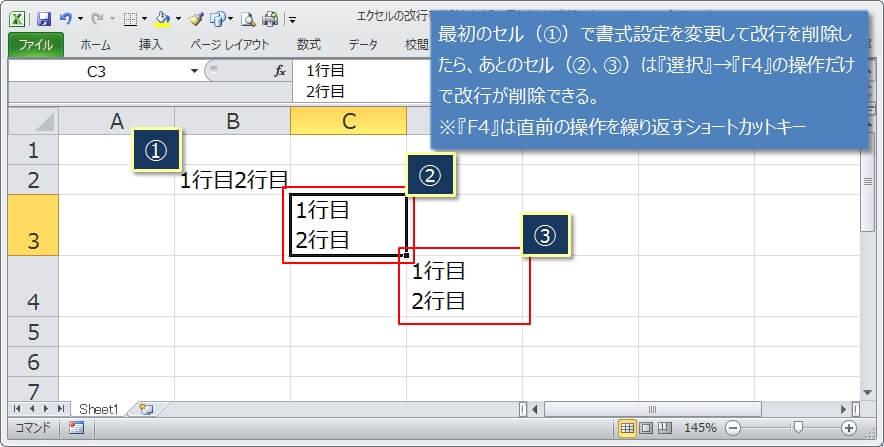 セルの書式設定の変更で複数の改行を削除する