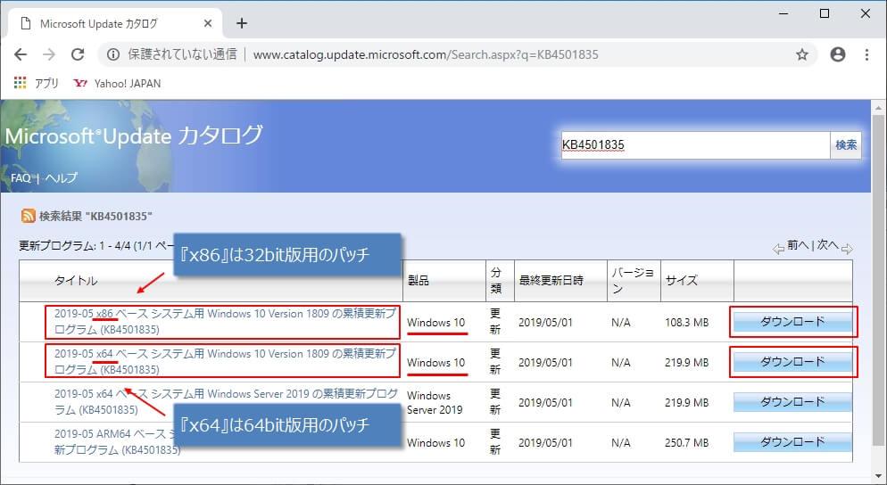 Windows10最新バージョン(1809)の令和パッチのKB4501835をダウンロードして適用する