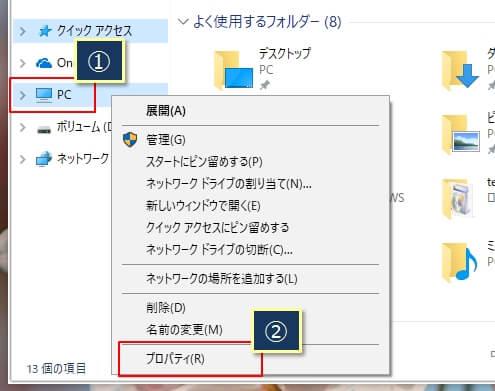 Windows10が32bit版か64bit版か調べる方法