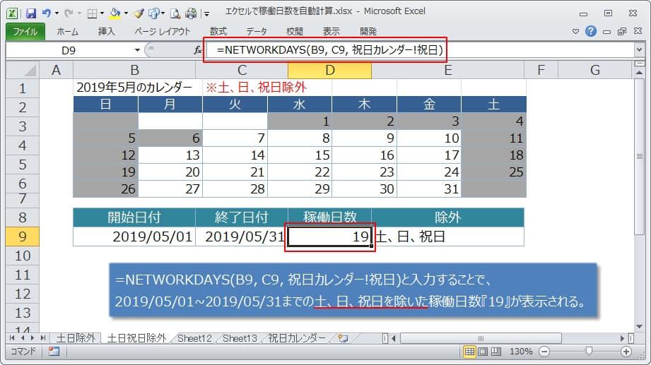 土日、祝日を除外した稼働日数をカウントする