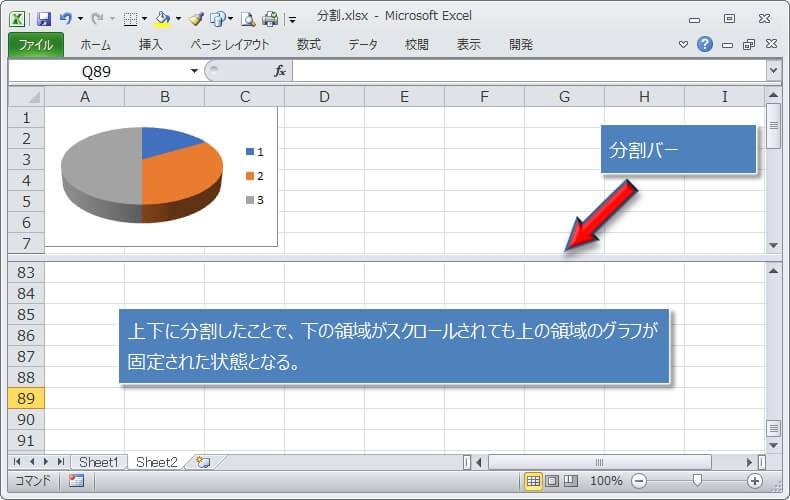 シートの分割で図形、グラフを固定する