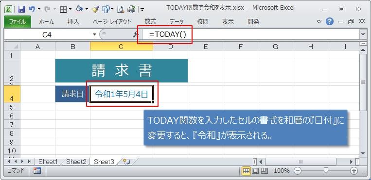 TODAY関数とセルの書式の組み合わせで『令和』を表示させる