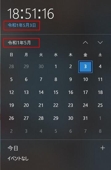 Windows10の令和パッチのKB4501835を適用して時計の和暦表示が令和となった