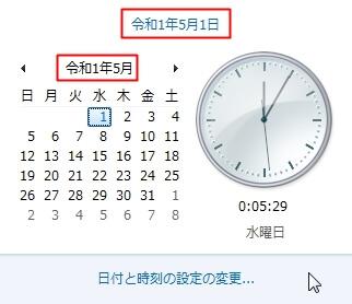 令和になった時のWindows7の時計