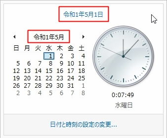 令和になった時のWindows8.1の時計
