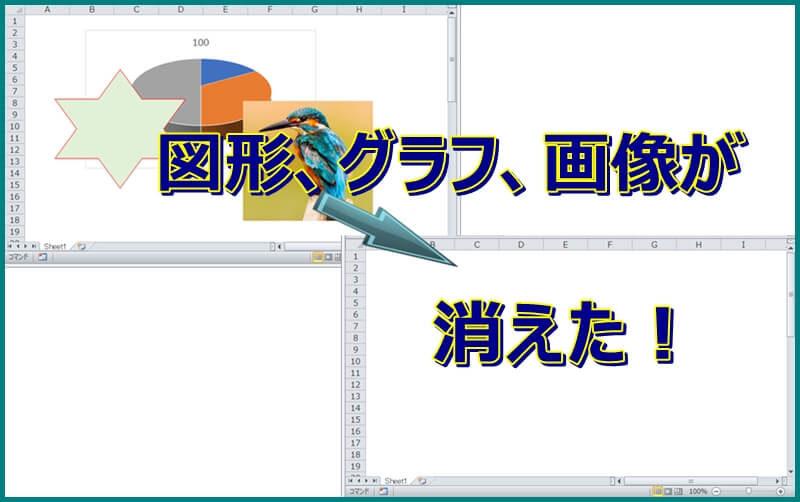 エクセルの消えたオブジェクト(図形、グラフ、画像)を表示する方法