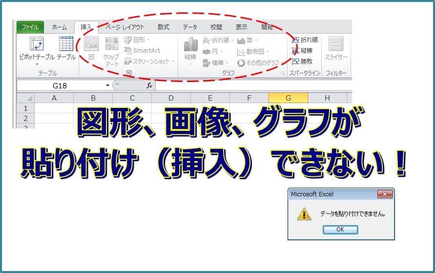 エクセル pdf 貼り付け オブジェクト できない