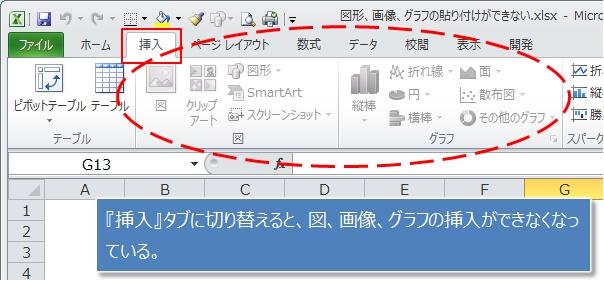 エクセルで図形、画像、グラフを挿入できない時のリボン