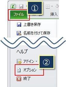 エクセルのファイル→オプション