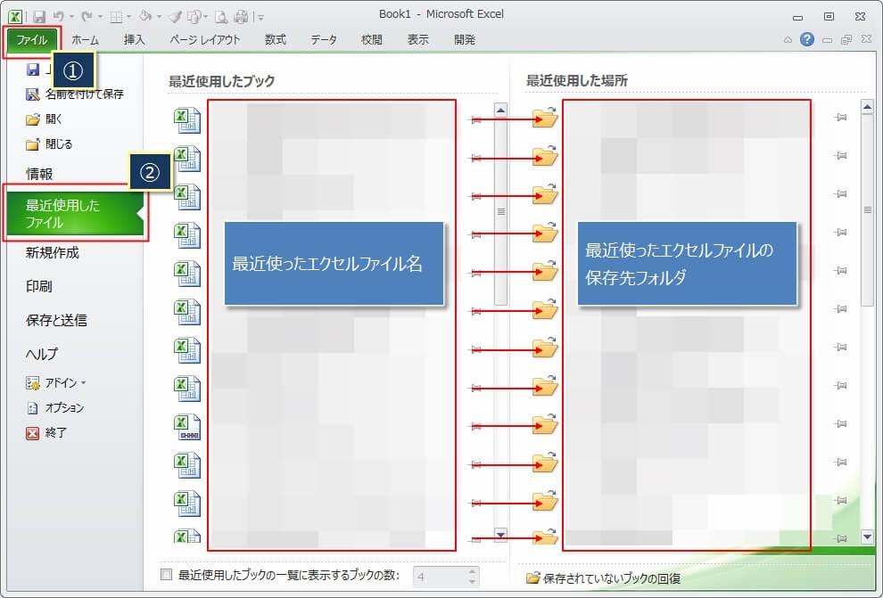 エクセルの最近使用したファイル一覧