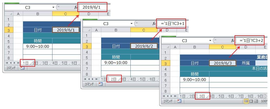 関数を使わず式だけでシート毎に日付を自動入力する方法